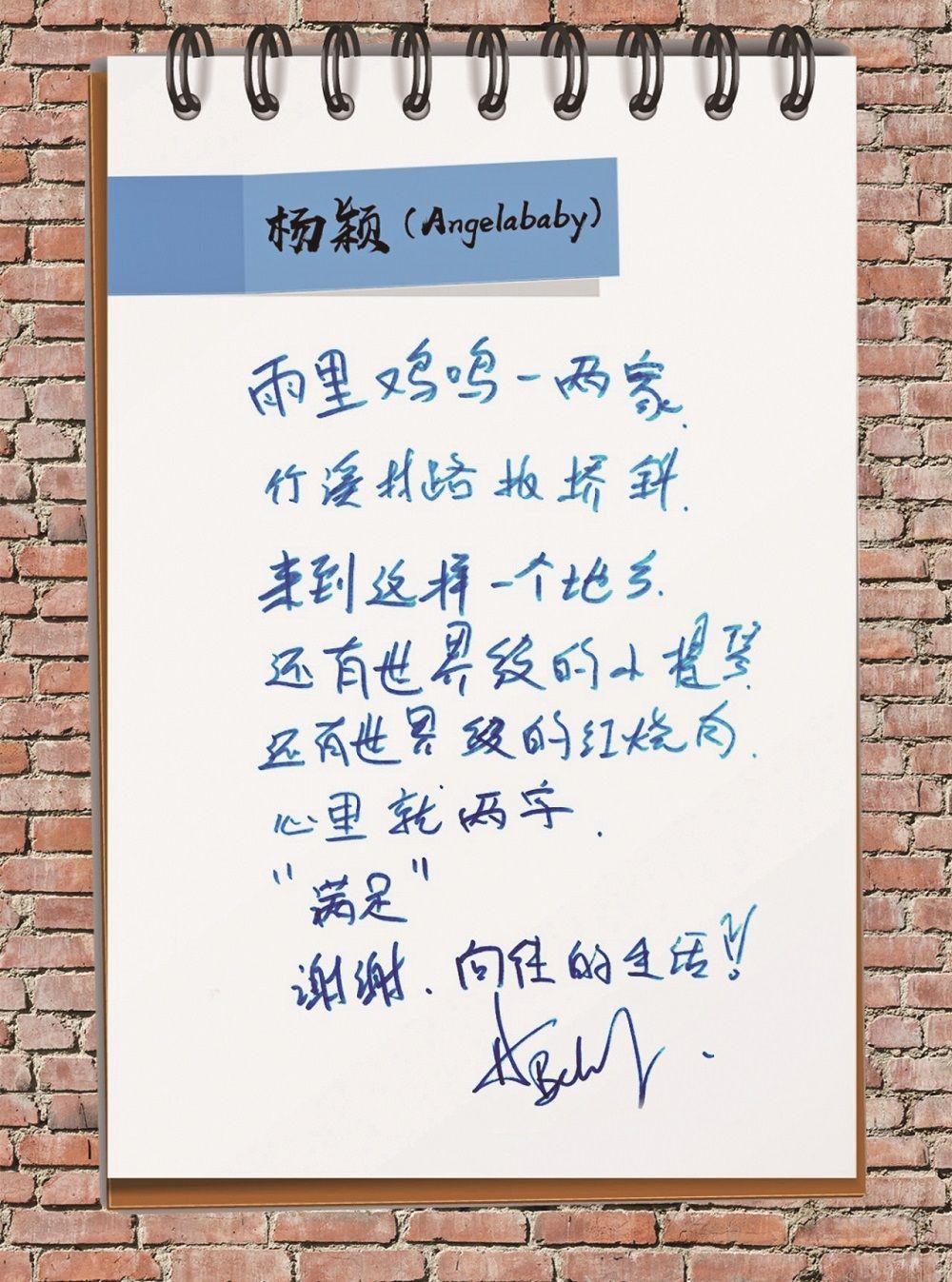 Angelababy字跡小學雞水平
