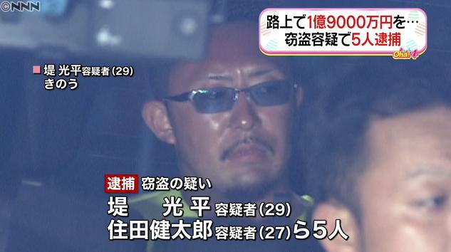 五日男涉盜取華男1.9億現金被捕
