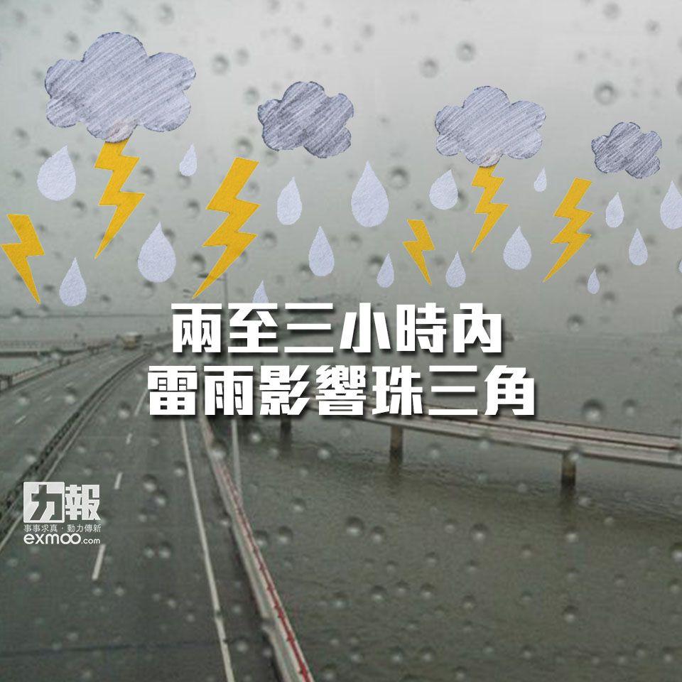 兩至三小時內雷雨影響珠三角