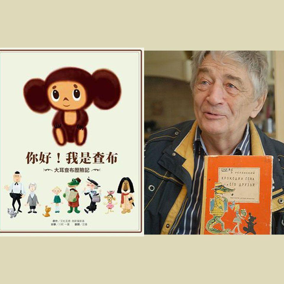 俄著名童畫《大耳查布》原作者去世 享年80歲