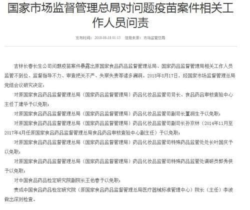 【問題疫苗】原國家食藥監局再有6官員被免職