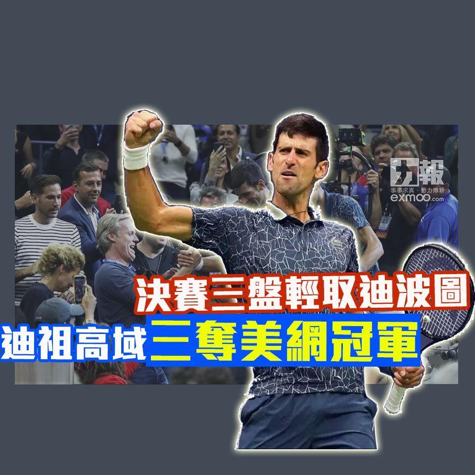 迪祖高域三奪美網冠軍