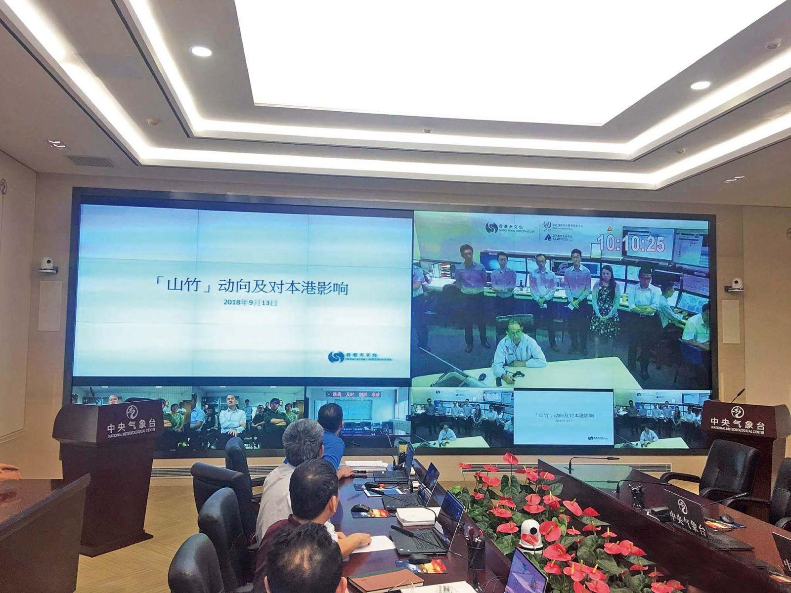京港澳氣象部門首次聯合會商