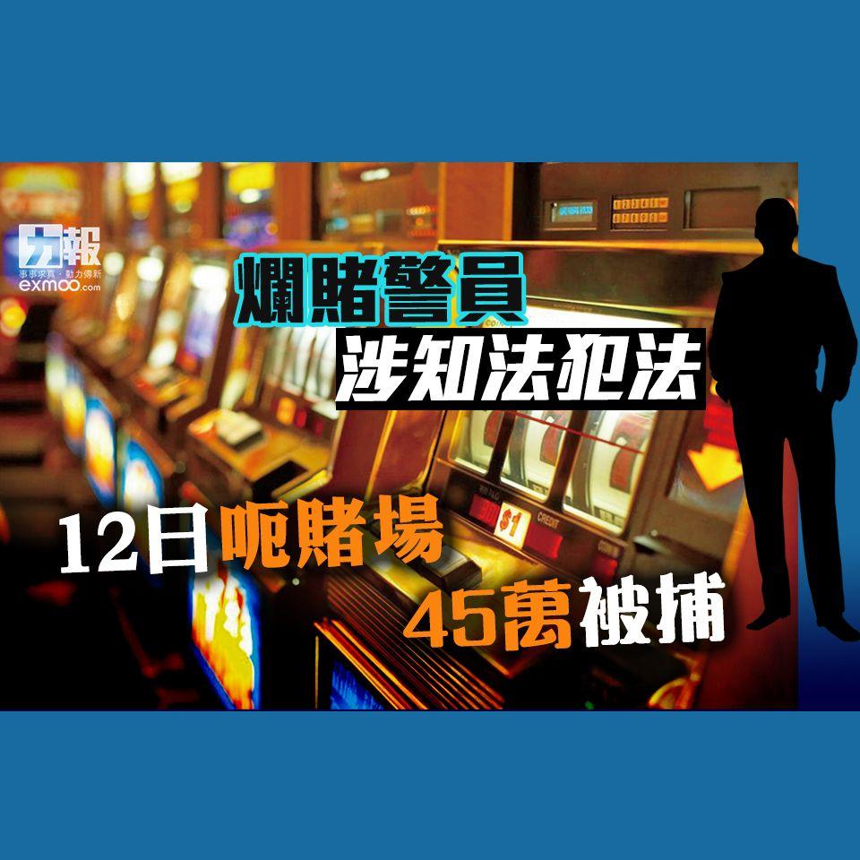 12日呃賭場45萬被捕