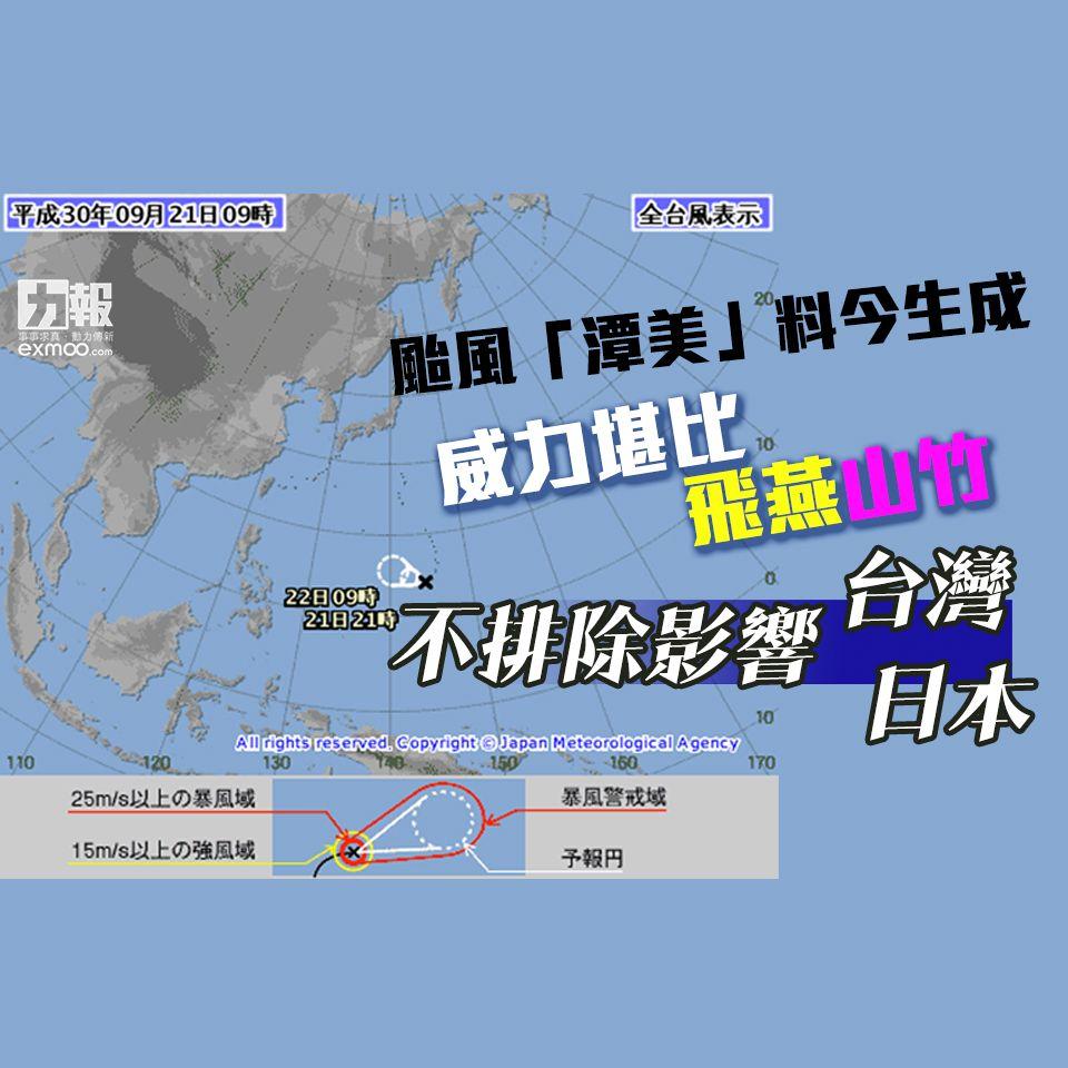 不排除影響台灣