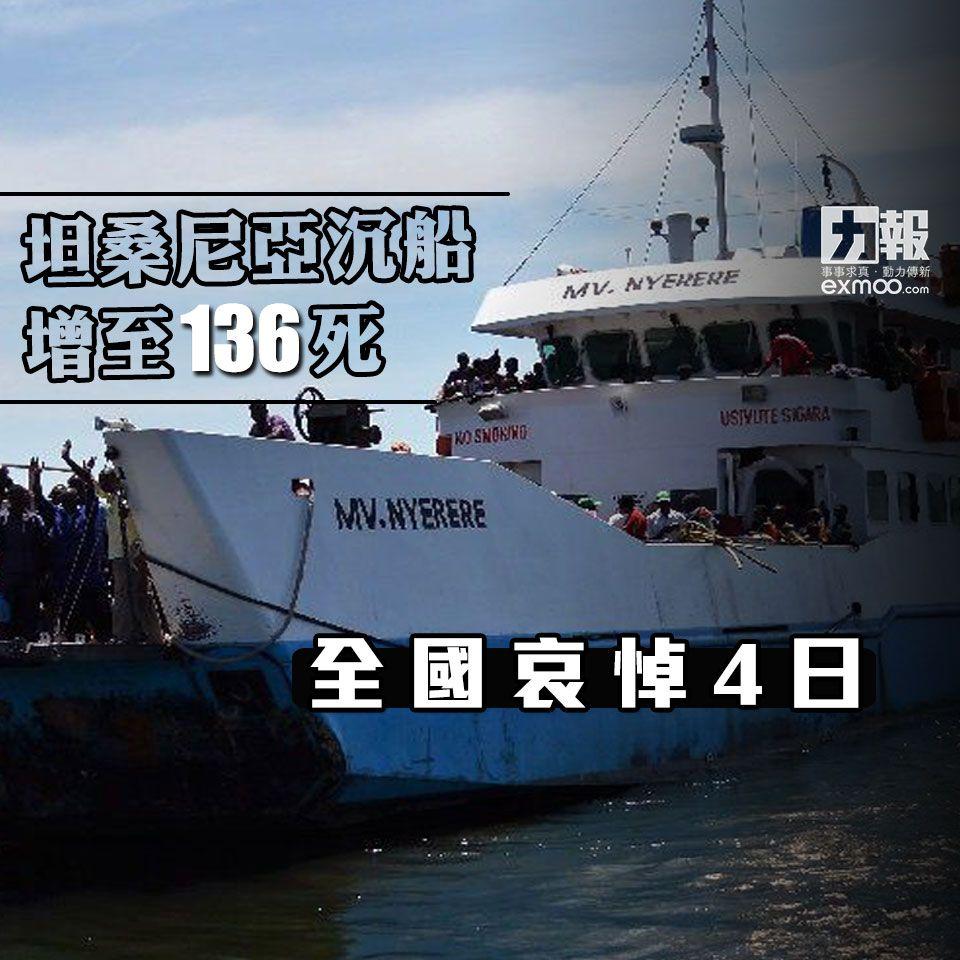 坦桑尼亞沉船增至136死 全國哀悼4日