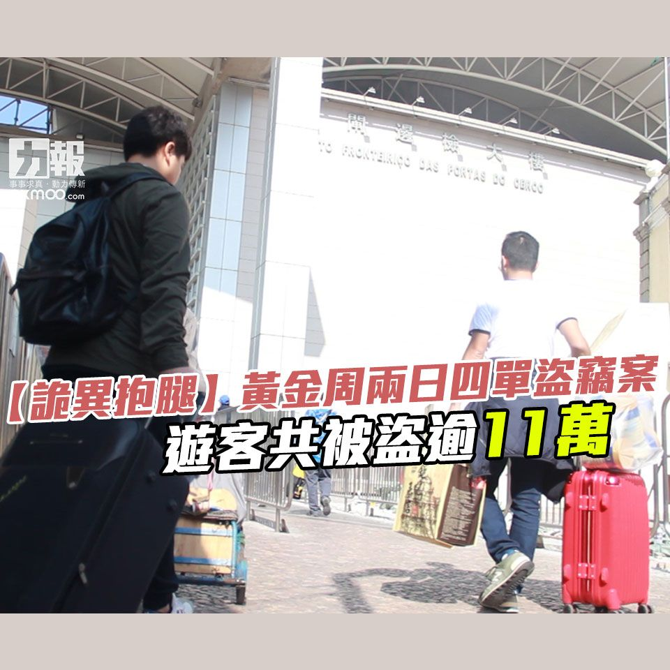 遊客共被盜逾11萬