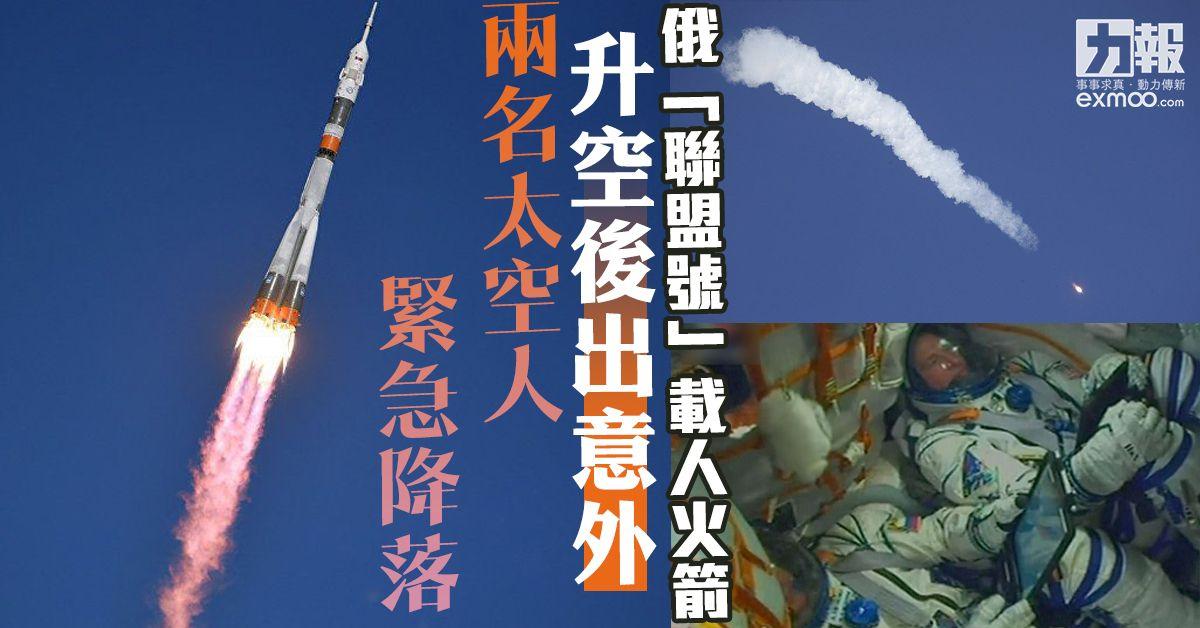 兩名太空人緊急降落