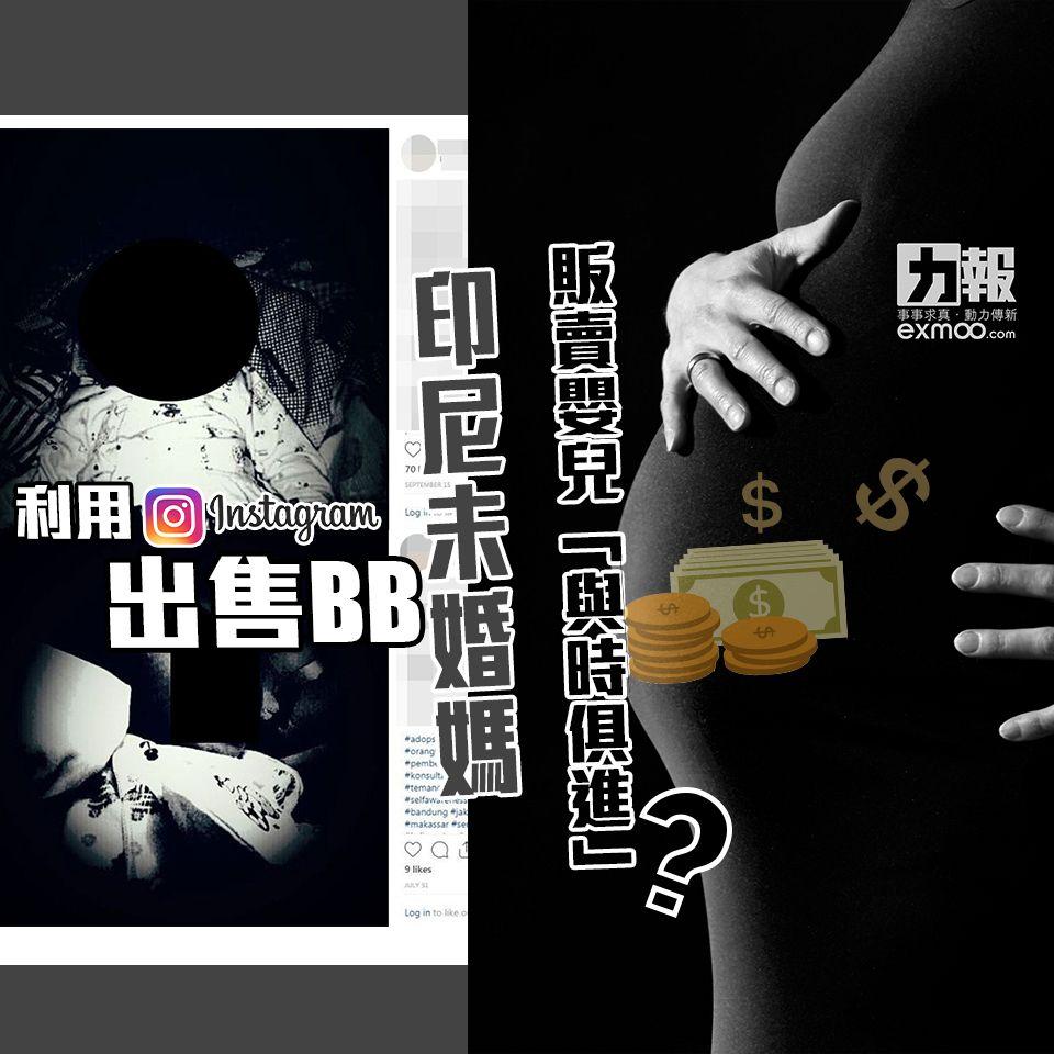 印尼年輕媽媽利用IG出售BB