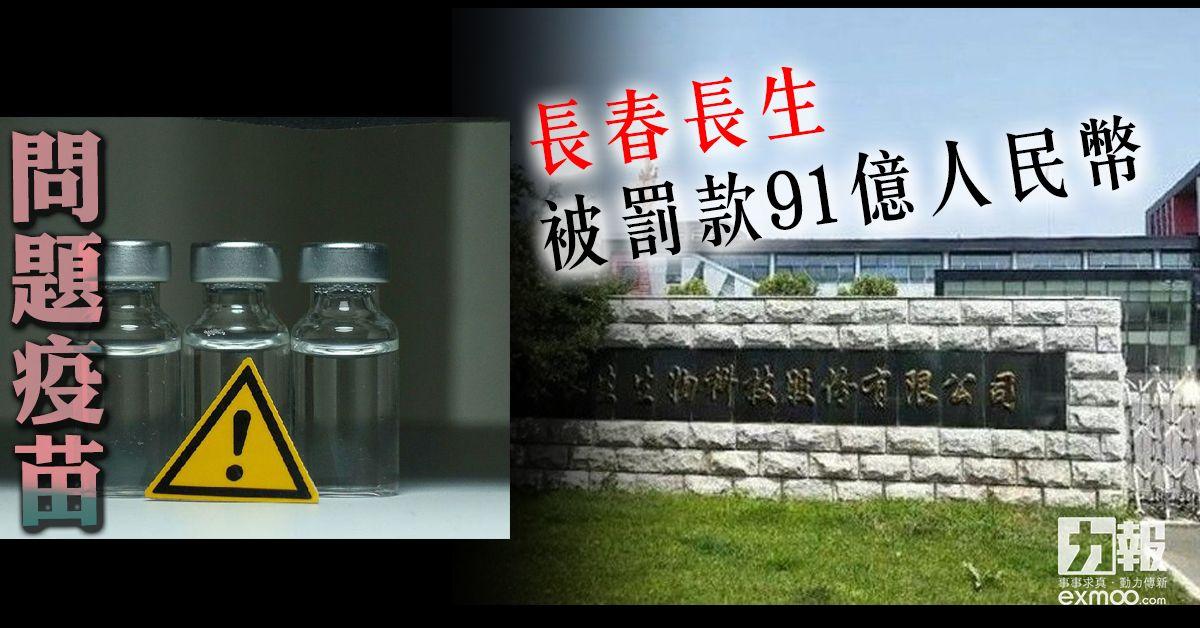 【問題疫苗】長春長生被罰款91億人民幣
