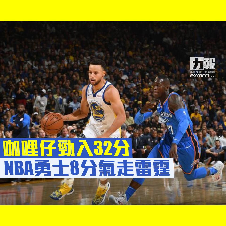 NBA勇士8分氣走雷霆