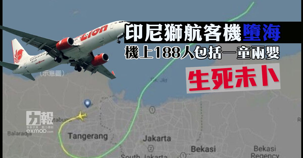 機上188人包括一童兩嬰生死未卜
