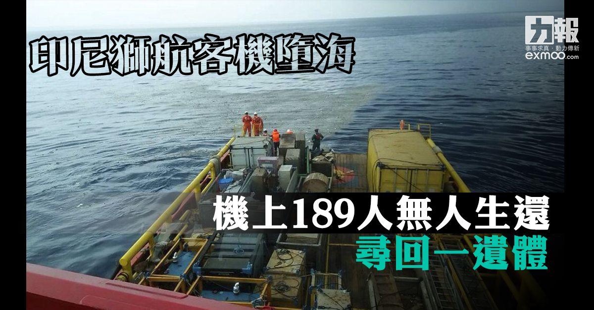機上189人無人生還 尋回一遺體