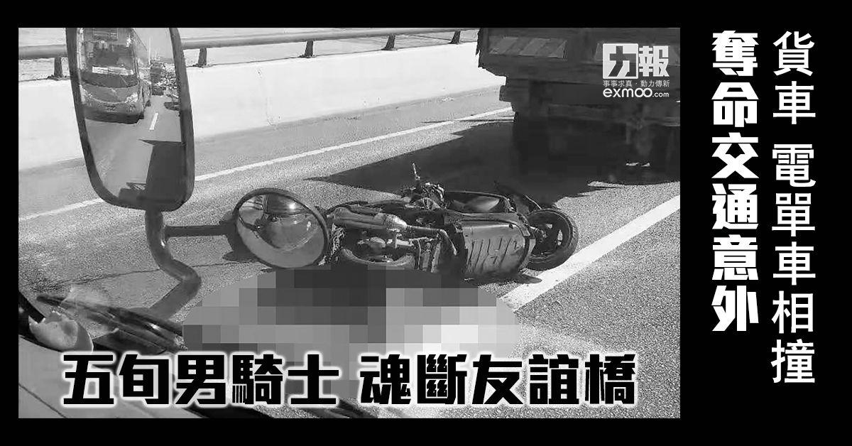 奪命交通意外 五旬男騎士 魂斷友誼橋