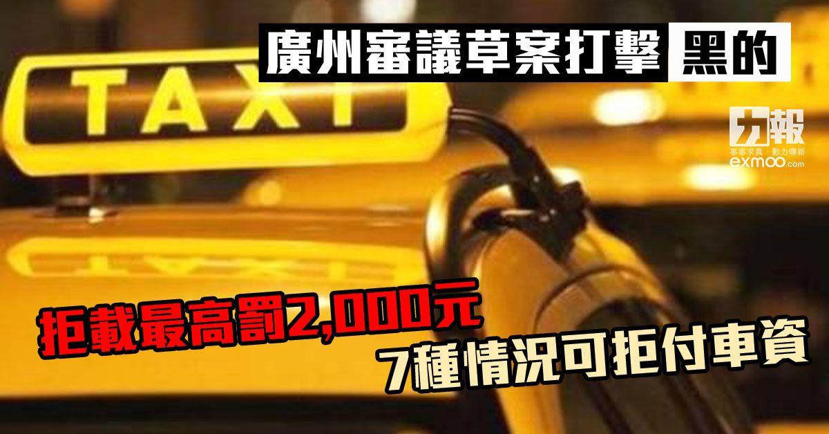 拒載最高罰2,000元 7種情況可拒付車資