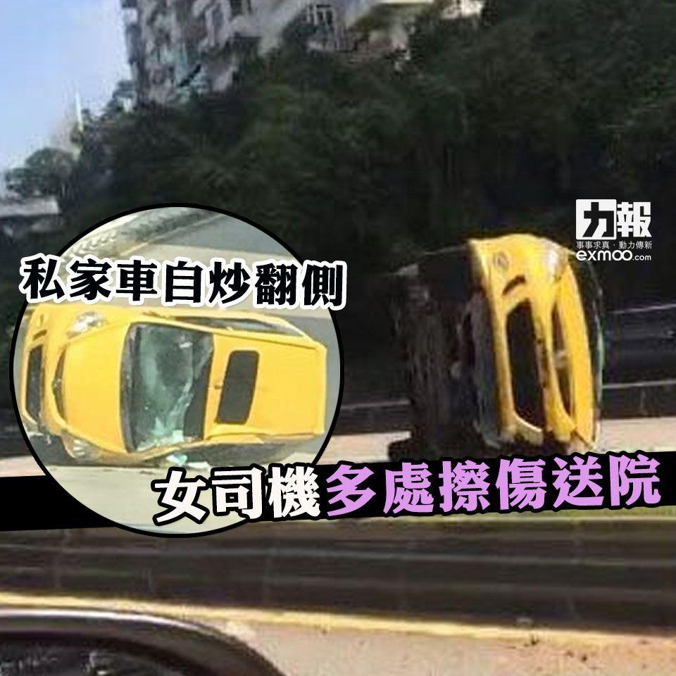 女司機多處擦傷送院
