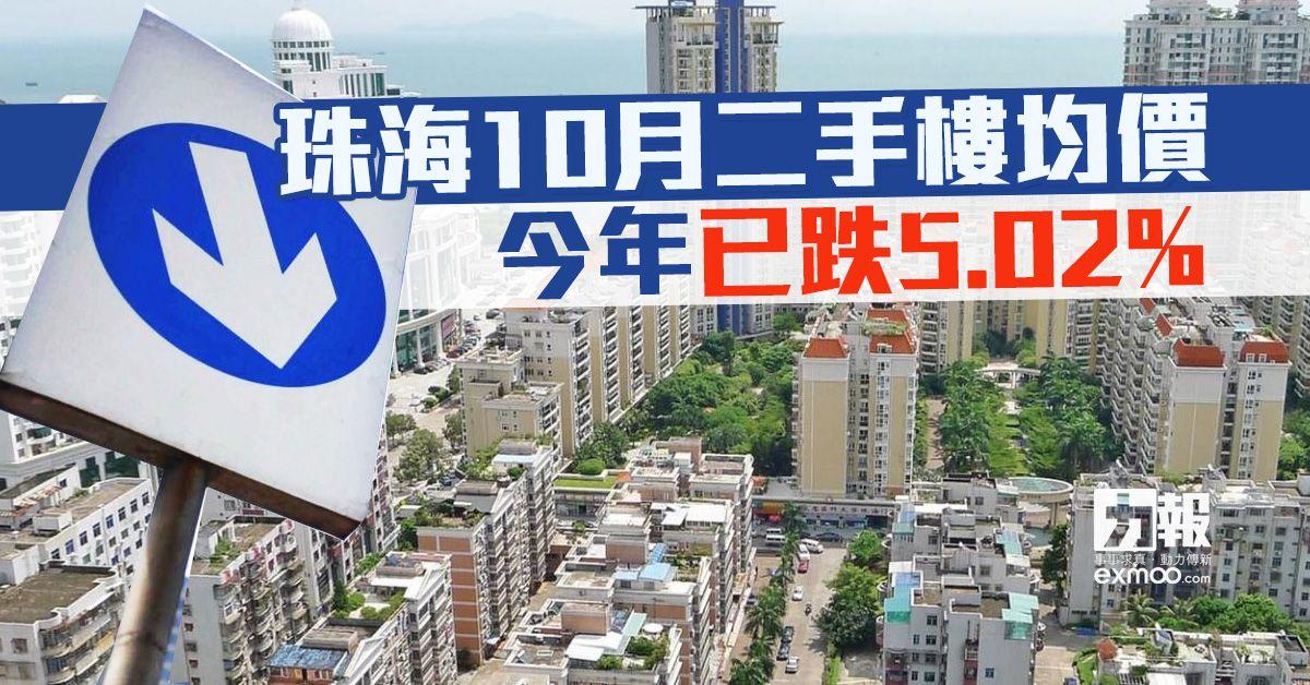 珠海10月二手樓均價今年已跌5.02%