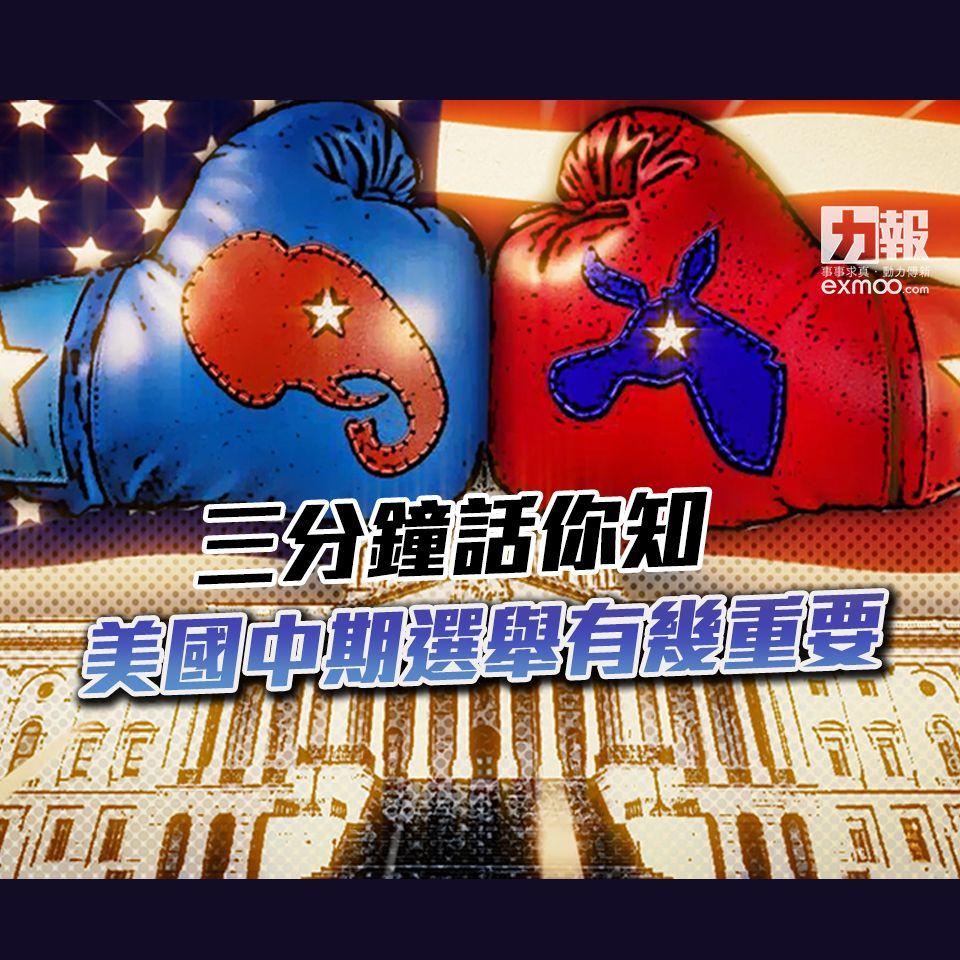 美國中期選舉有幾重要