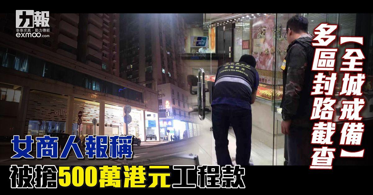 女商人報稱被搶500萬港元工程款
