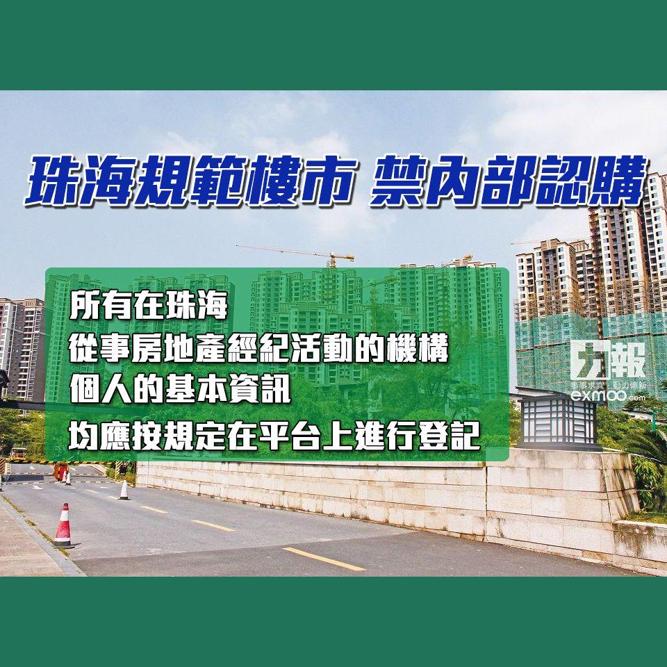 珠海規範樓市 禁內部認購