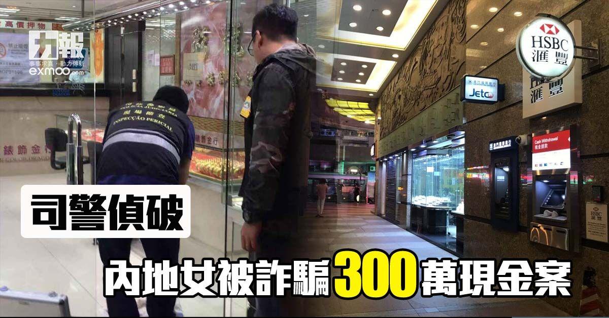 司警偵破內地女被詐騙300萬現金案