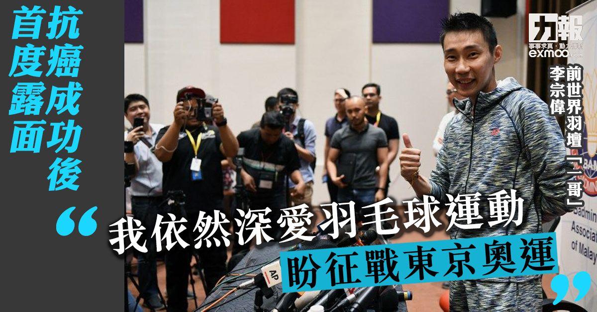 李宗偉盼征戰東京奧運