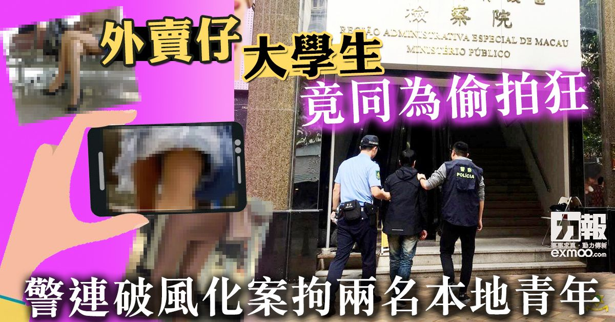 警連破風化案拘兩名本地青年