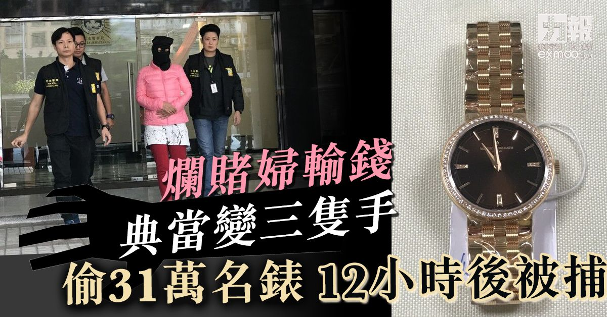 偷31萬名錶12小時後被捕