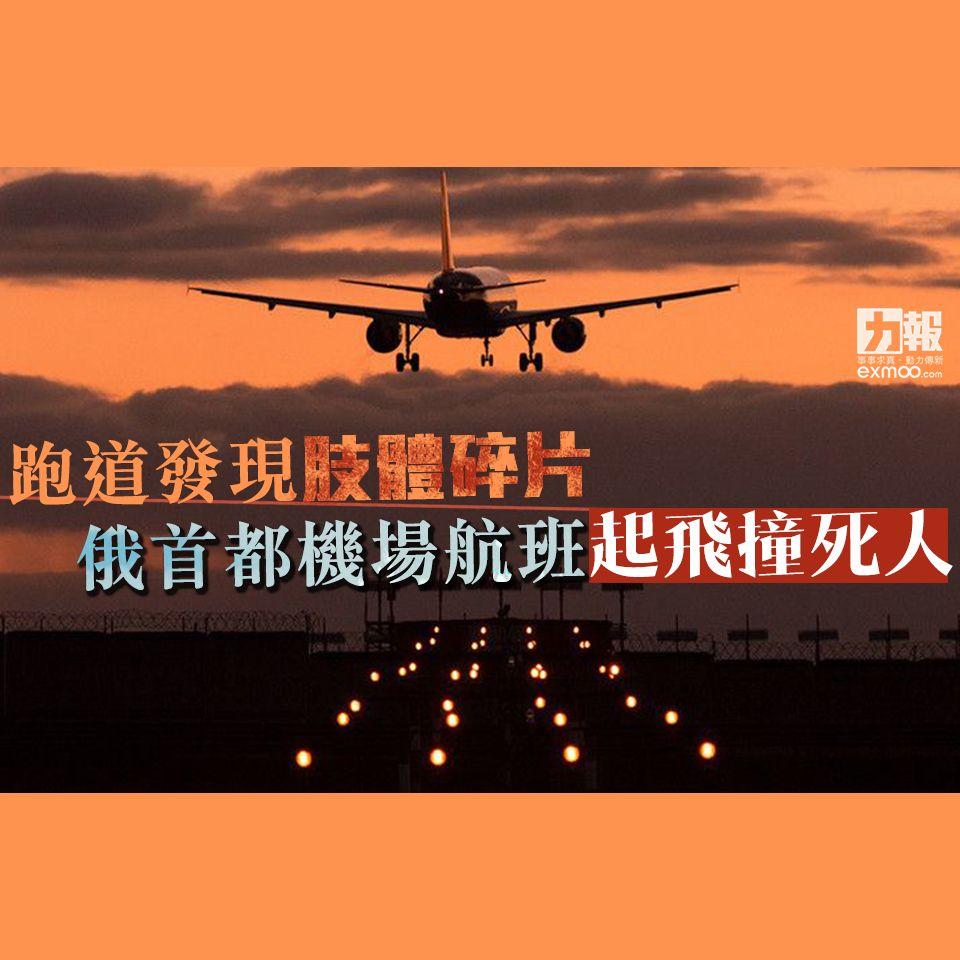 俄首都機場航班起飛撞死人