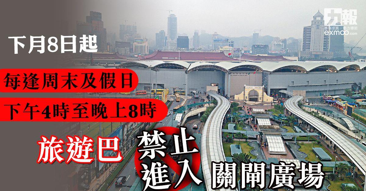 下月8日起旅遊巴限時內禁止進入關閘廣場