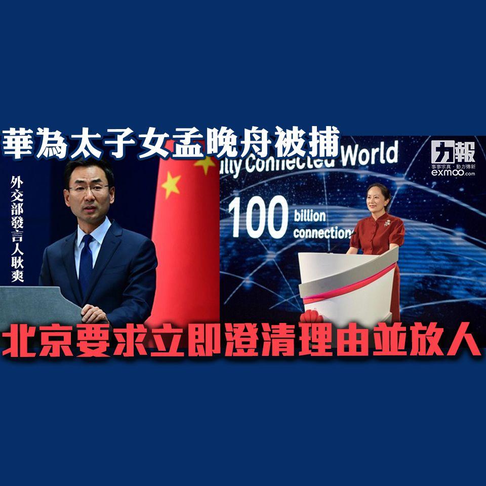北京要求立即澄清理由並放人