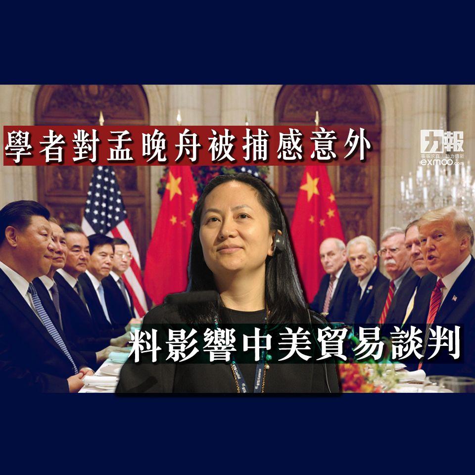 料影響中美貿易談判
