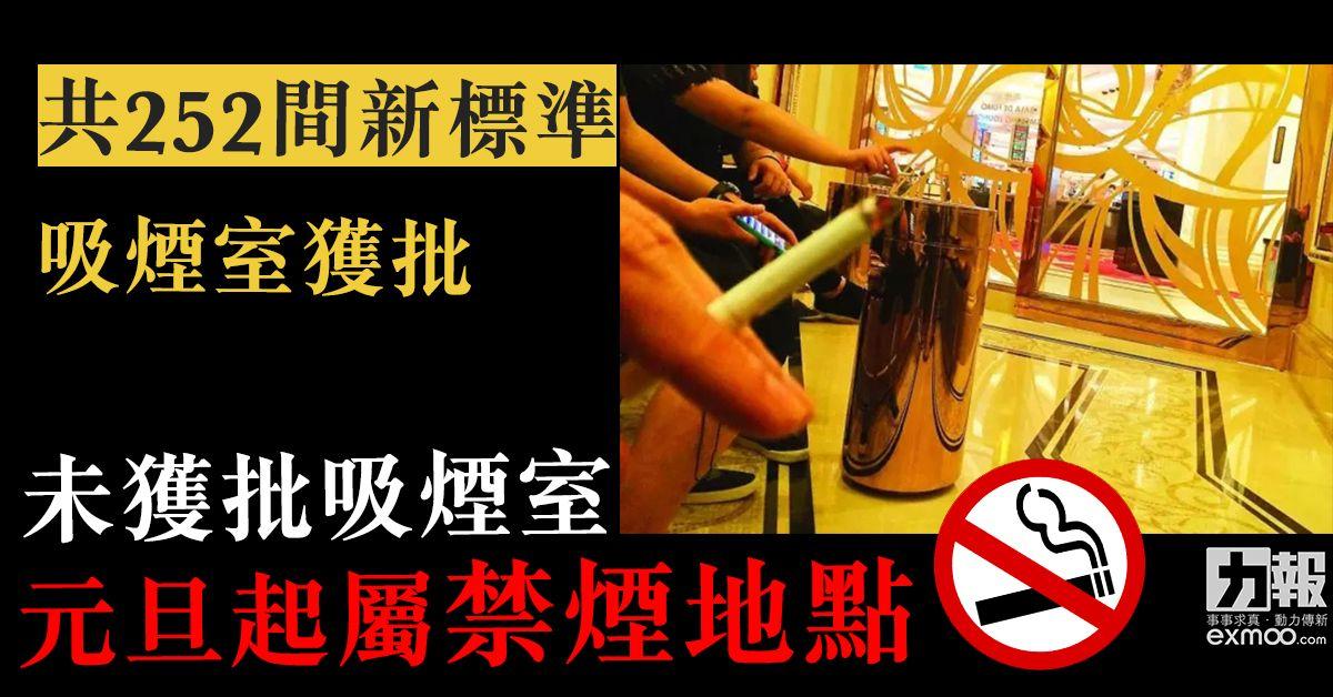 未獲批吸煙室元旦起屬禁煙地點