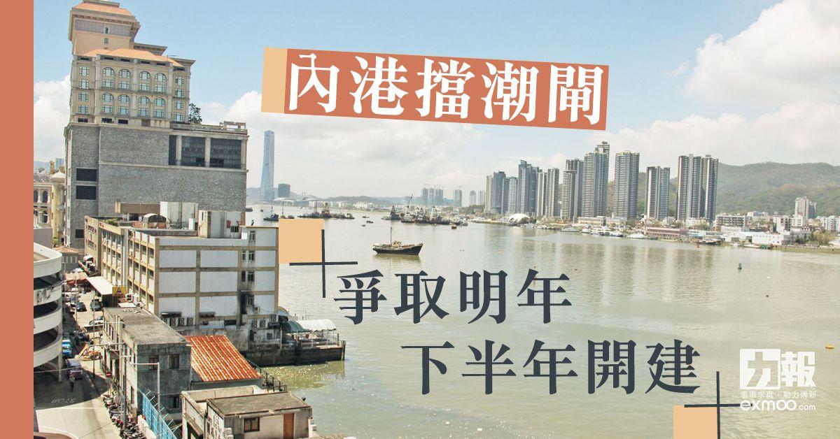 內港擋潮閘爭取明年下半年開建