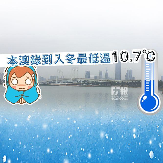 本澳錄到入冬最低溫10.7℃