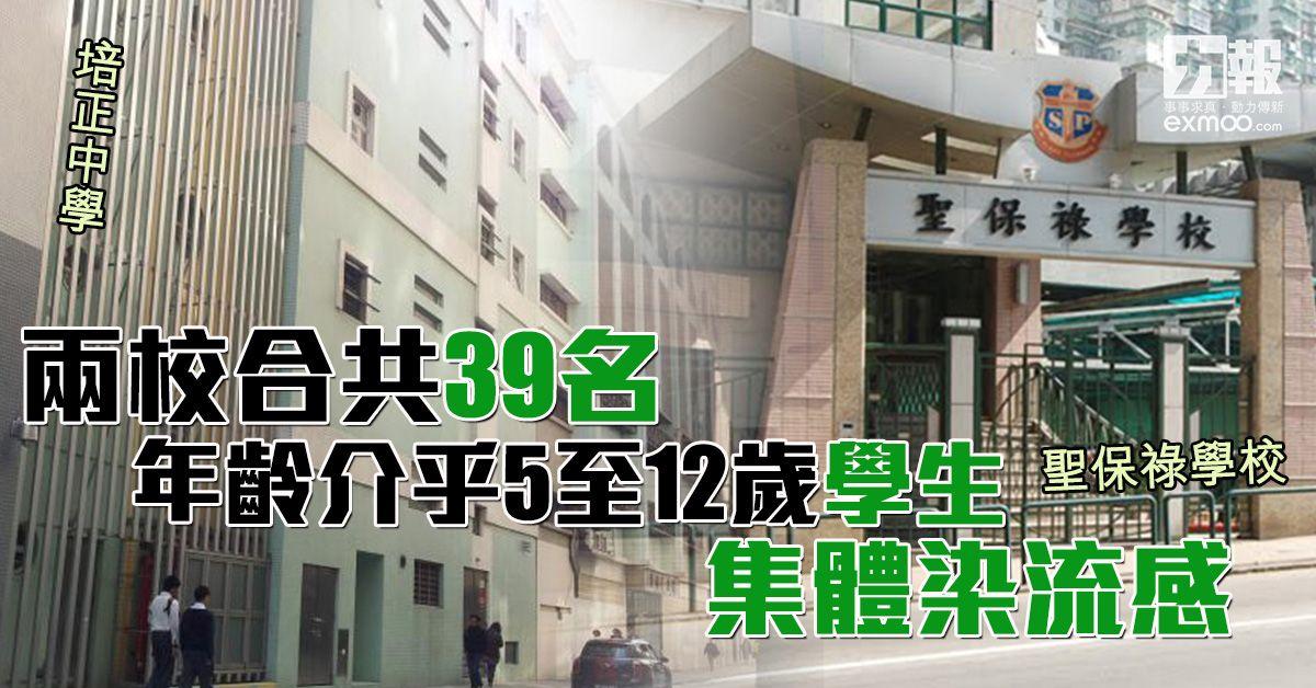 兩校39學生集體染流感