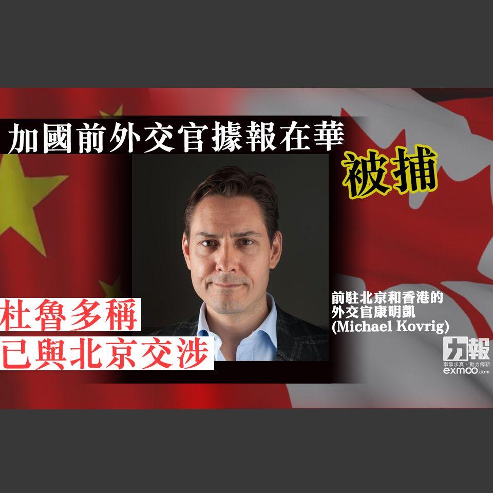 杜魯多稱已與北京交涉