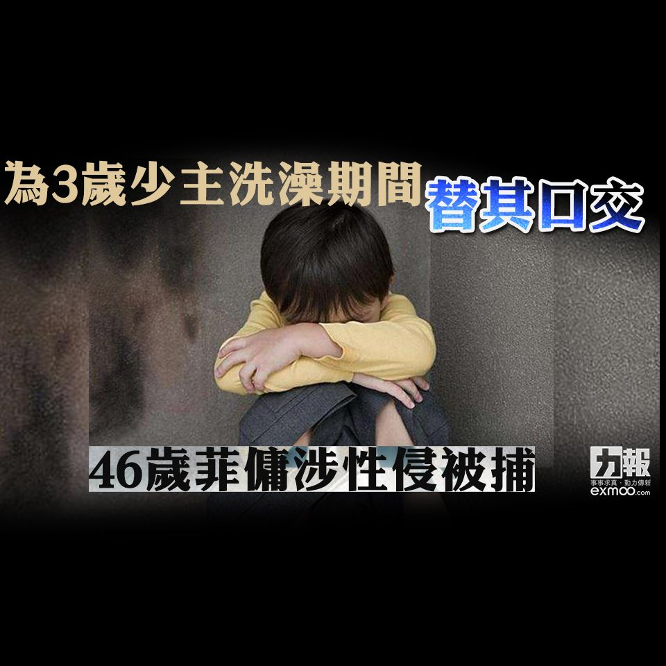 46歲菲傭衰強姦被捕