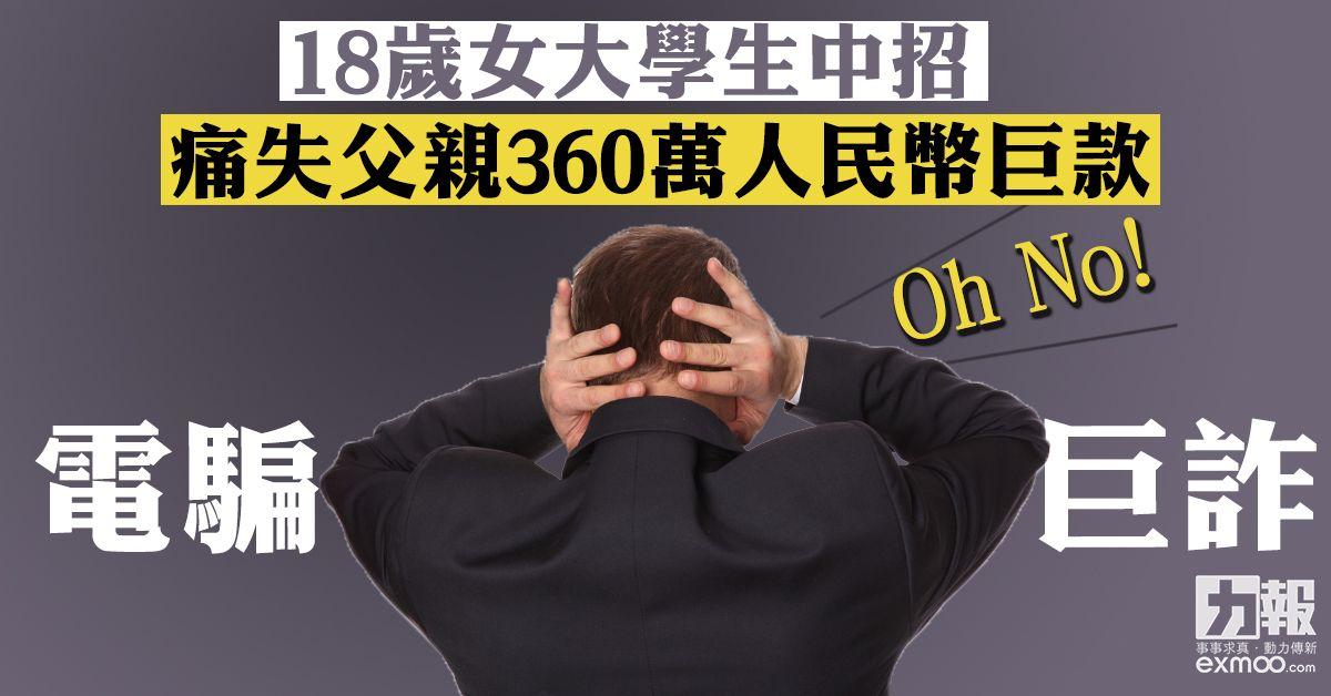 痛失父親360萬人民幣巨款