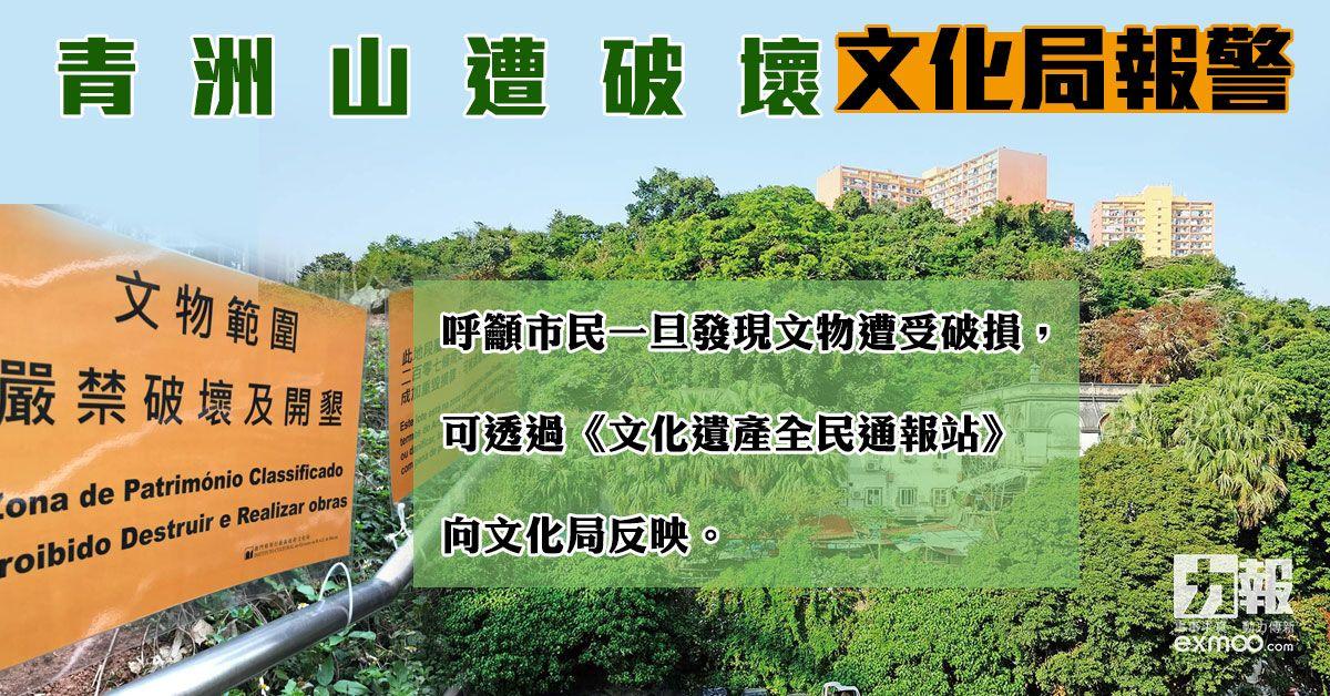 青洲山遭破壞 文化局報警