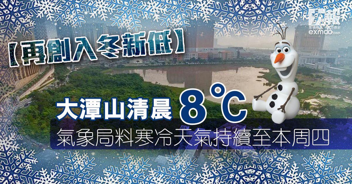 氣象局料寒冷天氣持續至本周四