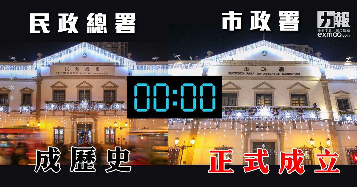 市政署凌晨零時正式成立