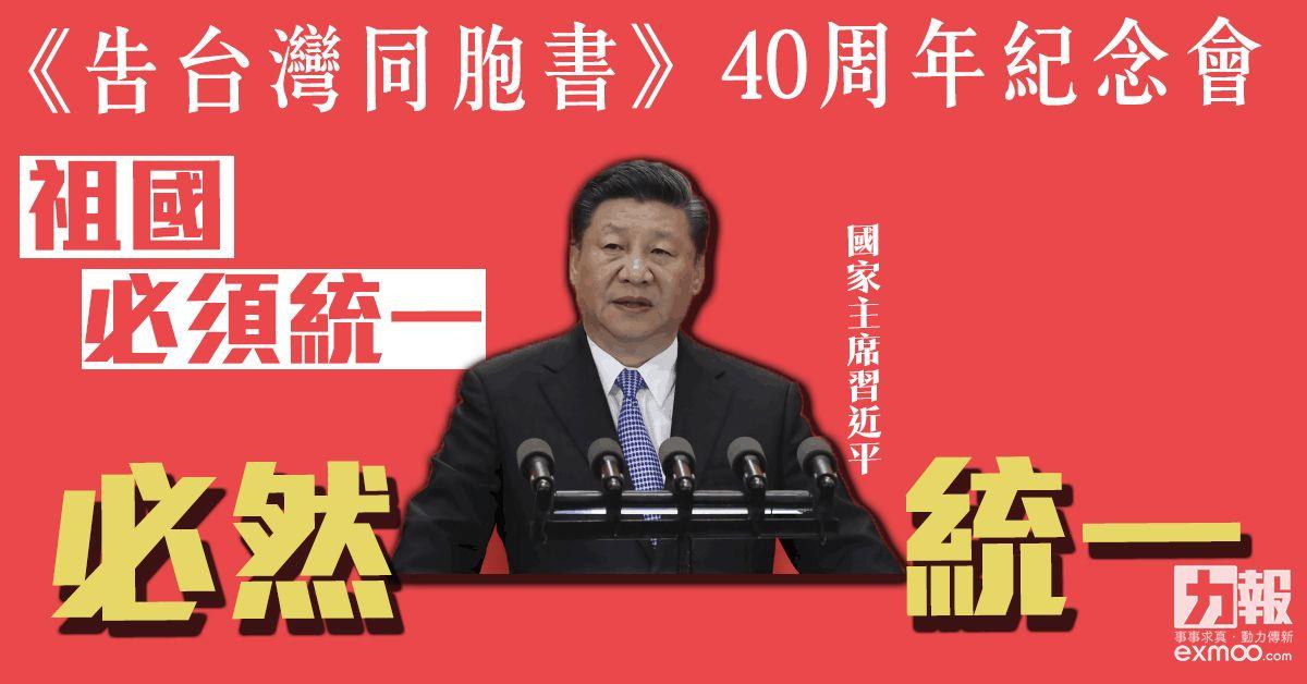 習近平:祖國必須統一 必然統一