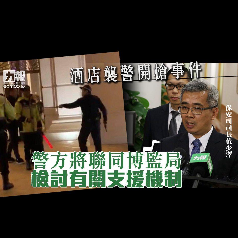 黃少澤:警方將聯同博監局檢討有關支援機制