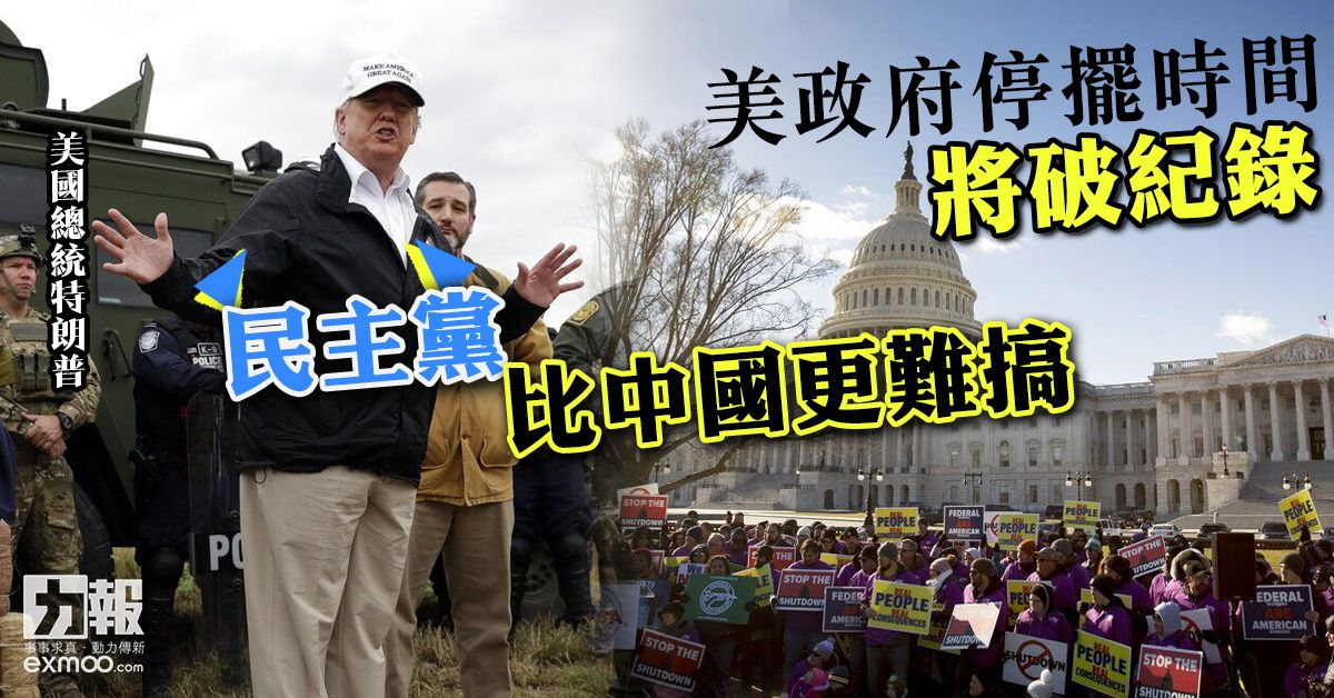 特朗普:民主黨比中國更難搞