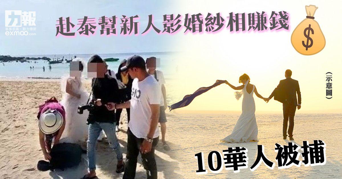 赴泰幫新人影婚紗相賺錢 10華人被捕