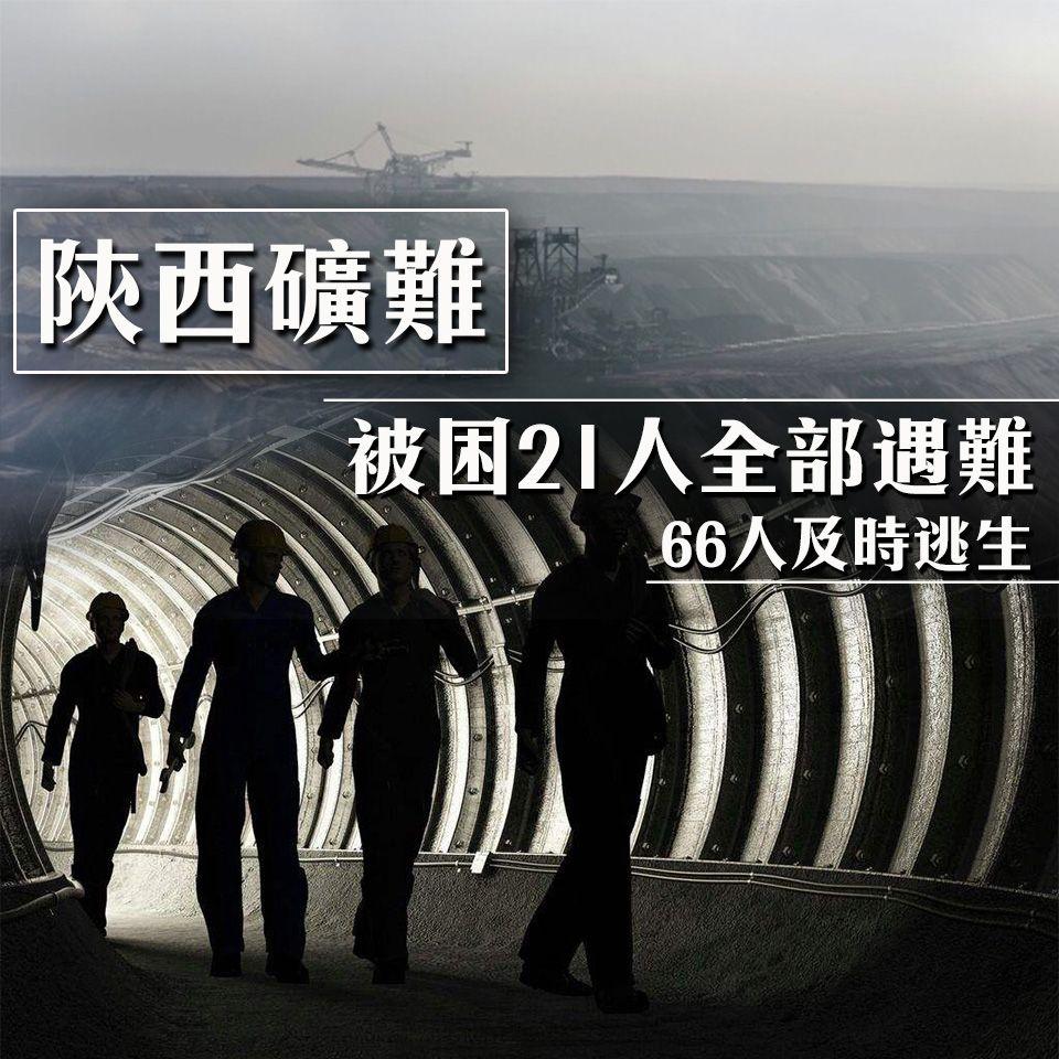 【陝西礦難】被困21人全部遇難