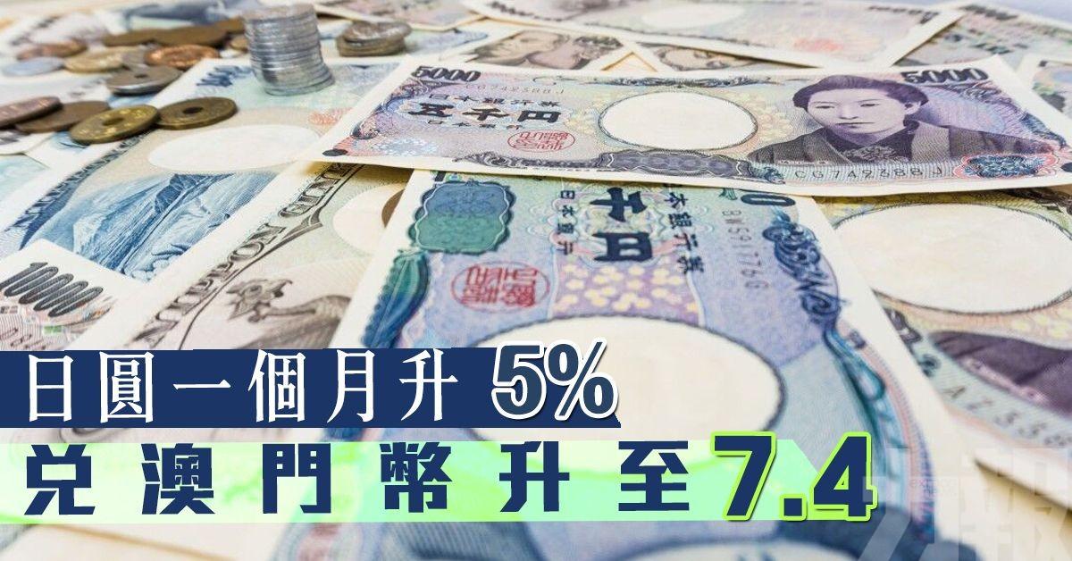 兌澳門幣升至7.4