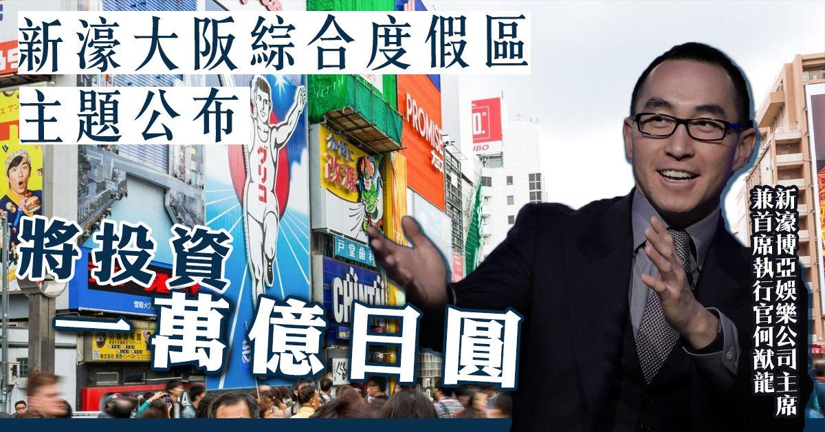 何猷龍:將投資一萬億日圓