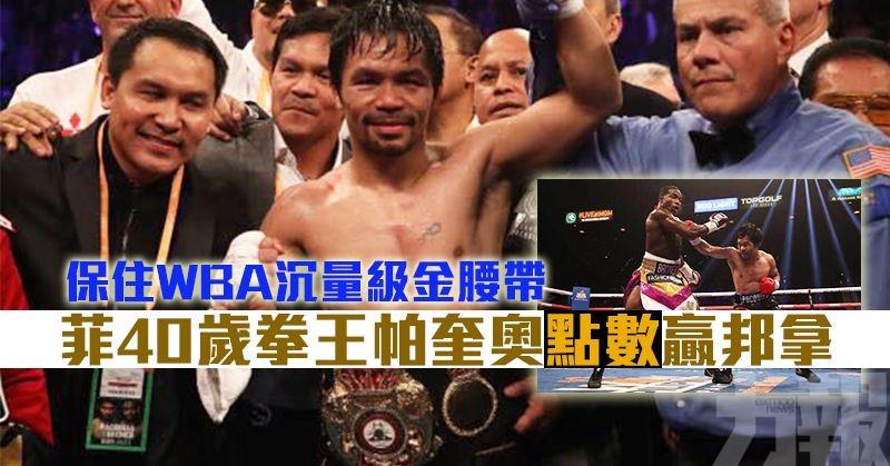 菲40歲拳王帕奎奧點數贏邦拿